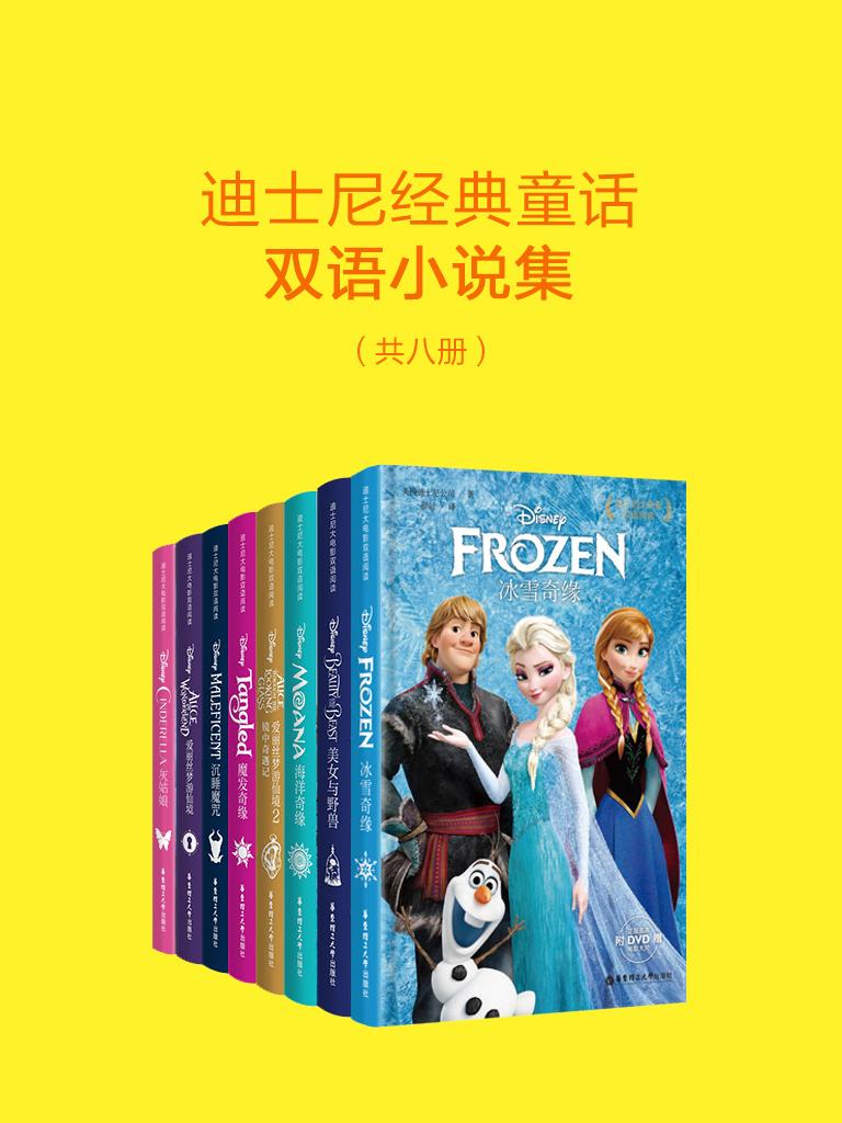 迪士尼经典童话双语小说集(共八册)