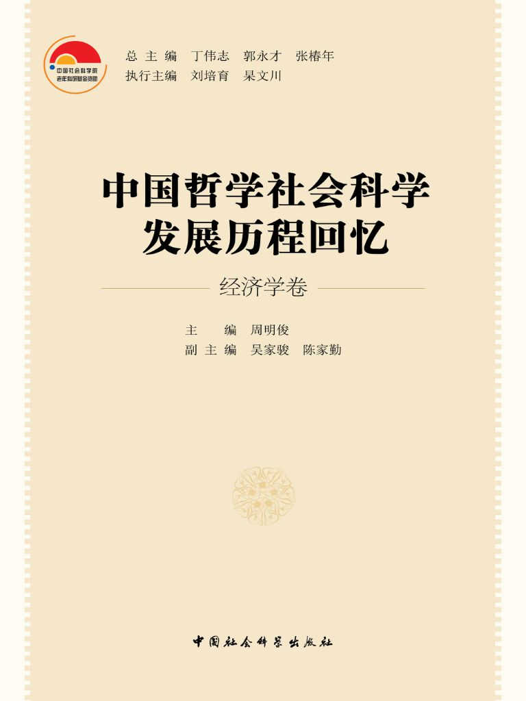 中国哲学社会科学发展历程回忆·经济学卷