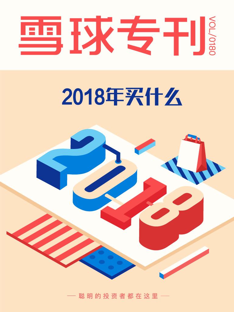 雪球专刊·2018年买什么(第180期)