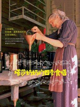 塔莎奶奶的四季食谱