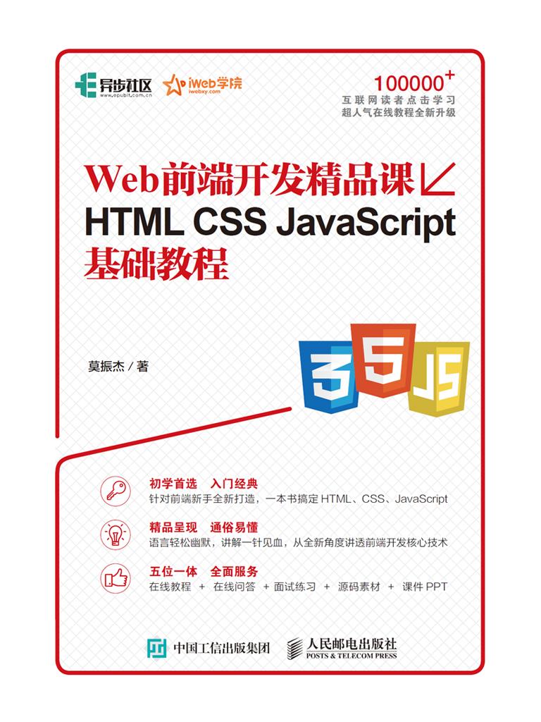 Web前端开发精品课 HTML CSS JavaScript基础教程