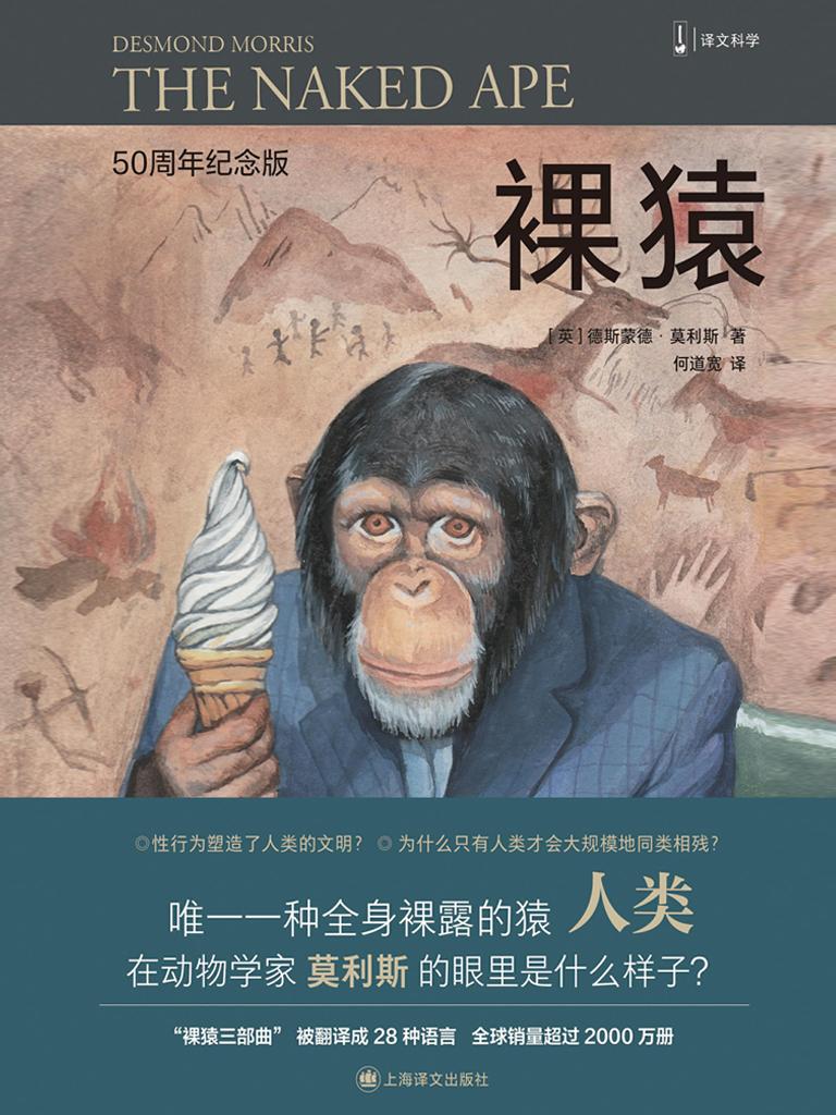 裸猿(译文科学)