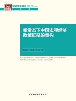 新常态下中国宏观经济政策框架的重构
