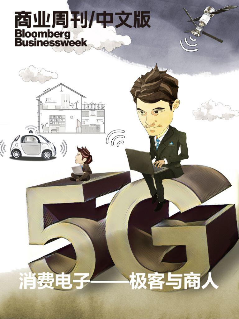 商业周刊|中文版:消费电子——极客与商人