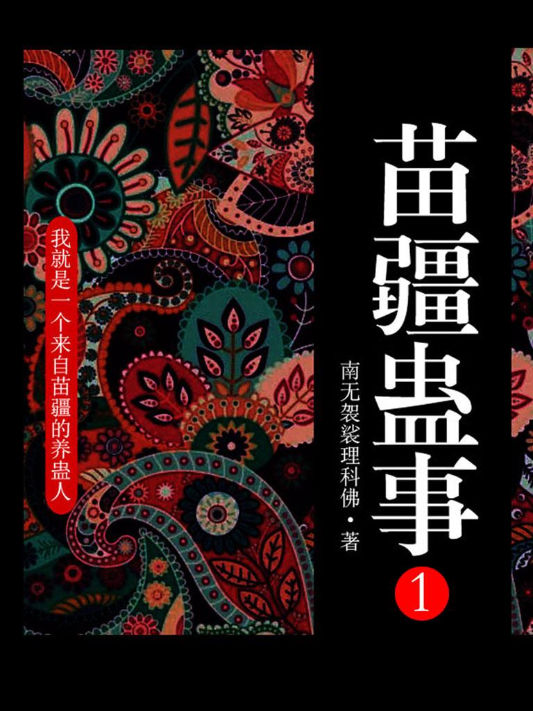 苗疆蠱事 1(全集)