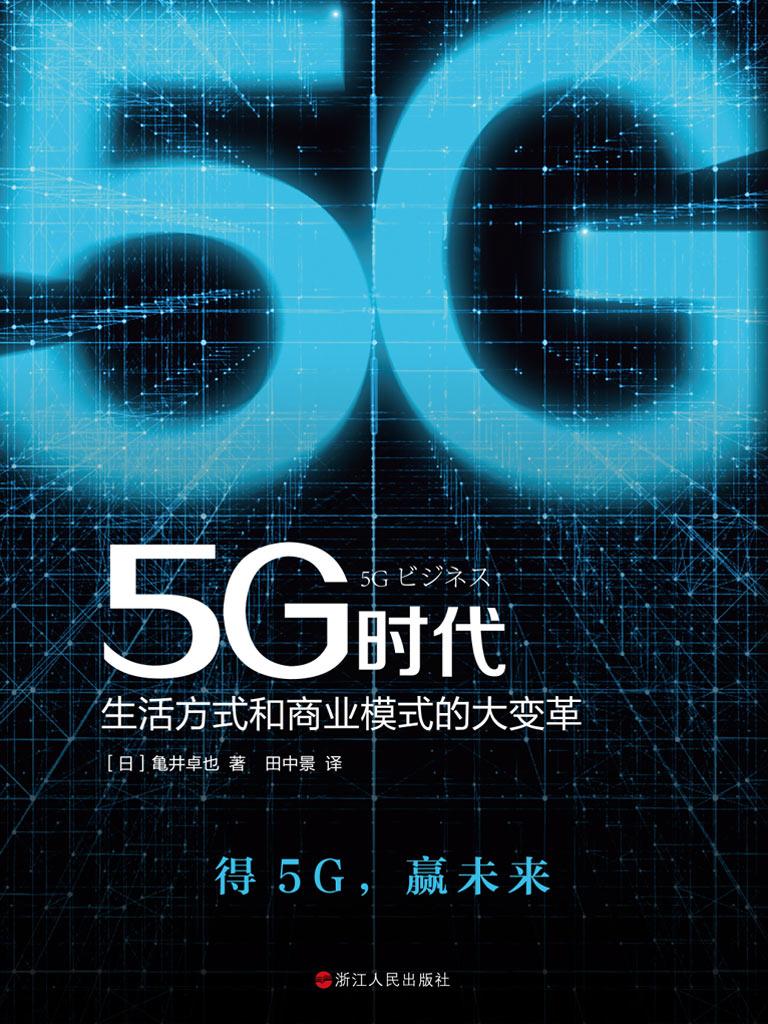 5G時代︰生活方式和商業模式的大變革