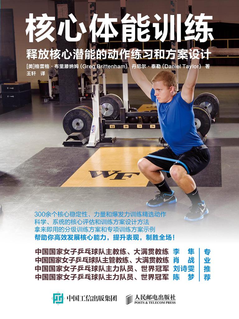 核心体能训练:释放核心潜能的动作练习和方案设计