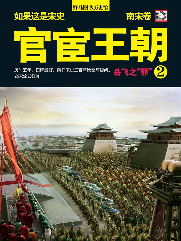 官宦王朝:南宋卷 2
