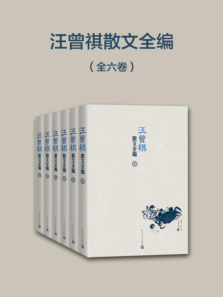 汪曾祺散文全編(全六卷)