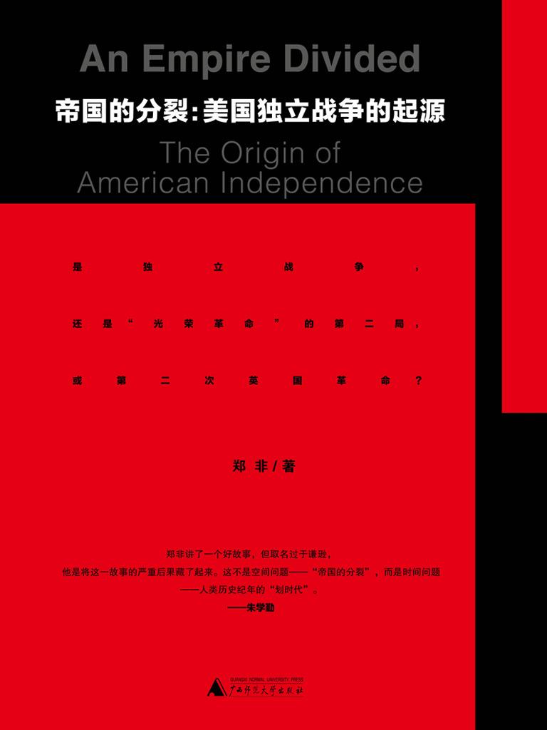 帝国分裂:美国独立战争的起源