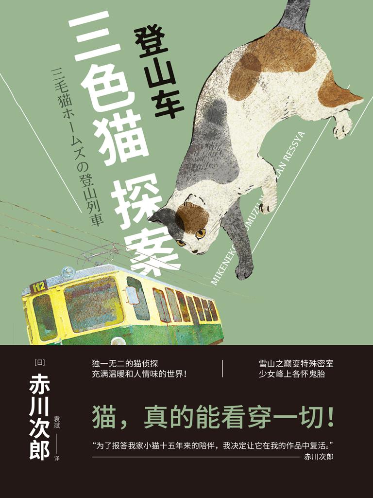 三色猫探案:登山车