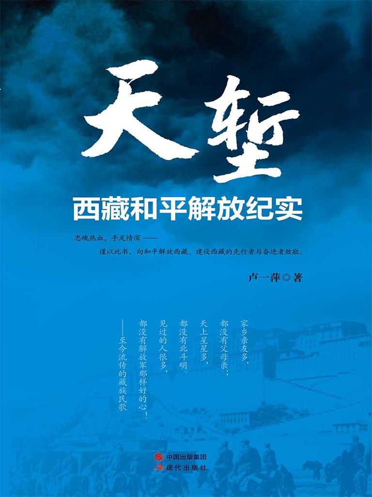 天堑:西藏和平解放纪实