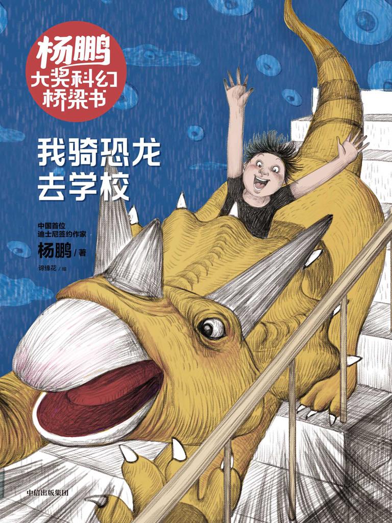 杨鹏大奖科幻桥梁书:我骑恐龙去学校