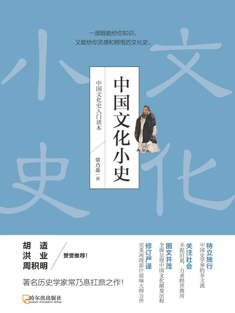 中国文化小史(中国文化史入门读本)
