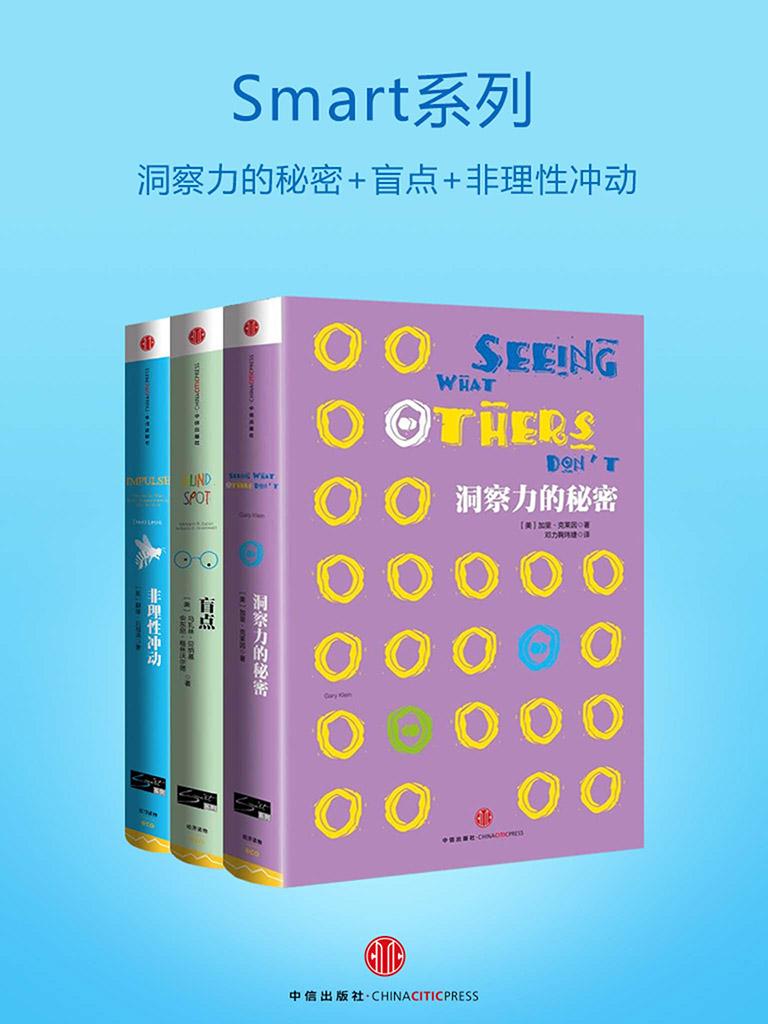 Smart系列:洞察力的秘密|盲点|非理性冲动(共三册)
