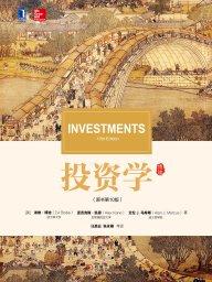 投資學(原書第10版)