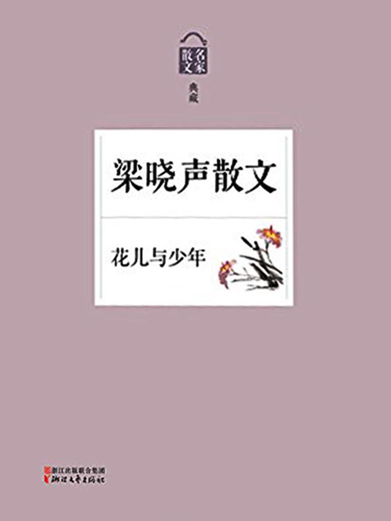 花兒與少年:梁曉聲散文