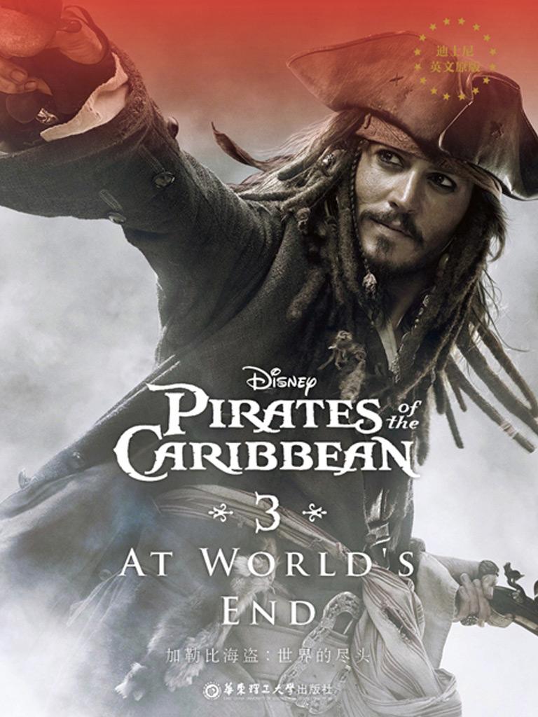 加勒比海盗 3:世界的尽头(迪士尼英文原版)