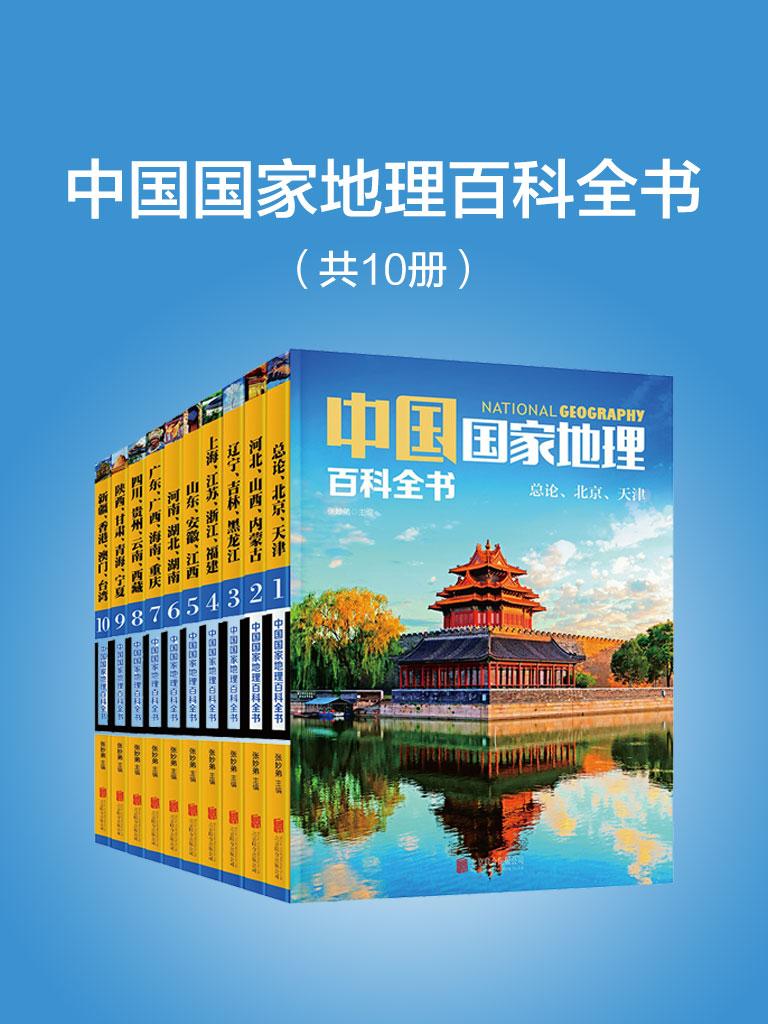 中国国家地理百科全书(共10册)