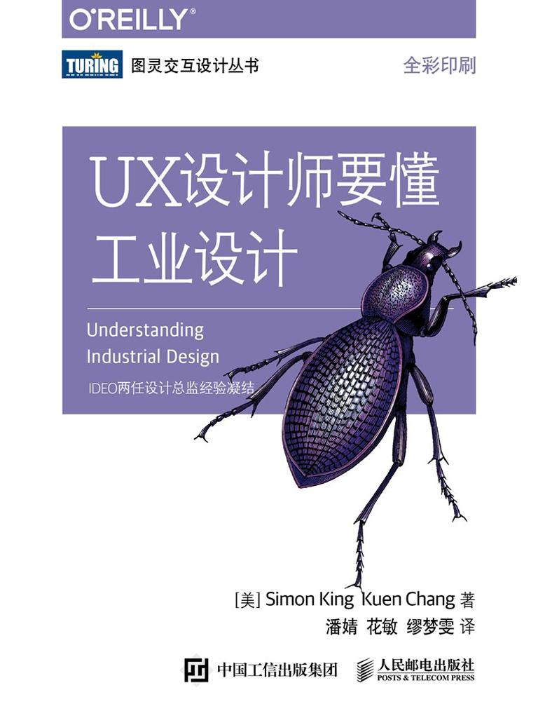 Ux设计师要懂工业设计下载在线阅读书评