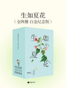 生如夏花(全四册 白金纪念版)