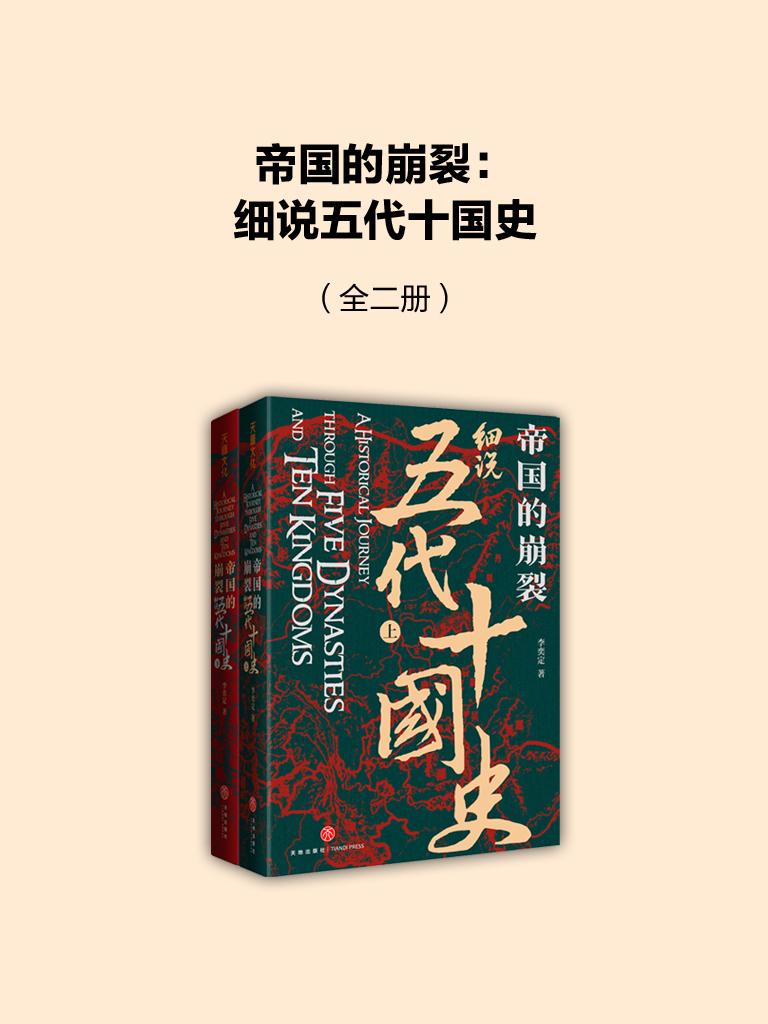 帝国的崩裂:细说五代十国史(全二册)