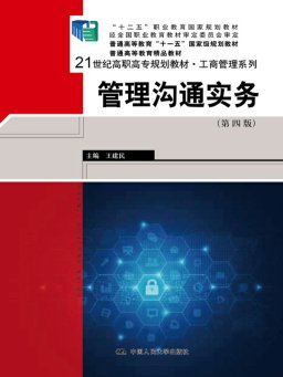 管理沟通实务(第四版)(21世纪高职高专规划教材)