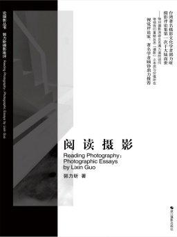 阅读摄影:郭力昕摄影批评