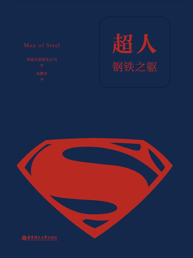 超人:钢铁之躯(经典中文版)