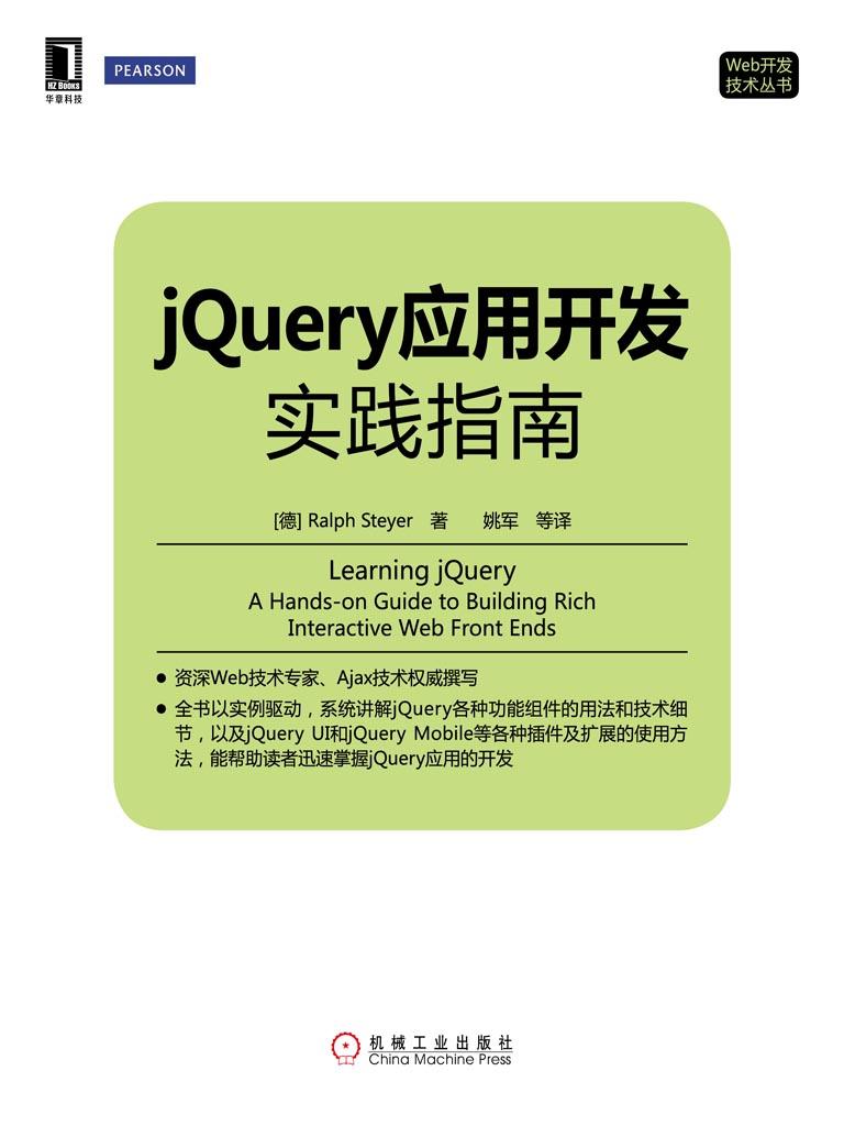 jQuery应用开发实践指南