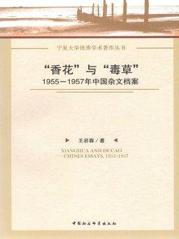 """""""香花""""与""""毒草"""":1955—1957年中国杂文档案"""