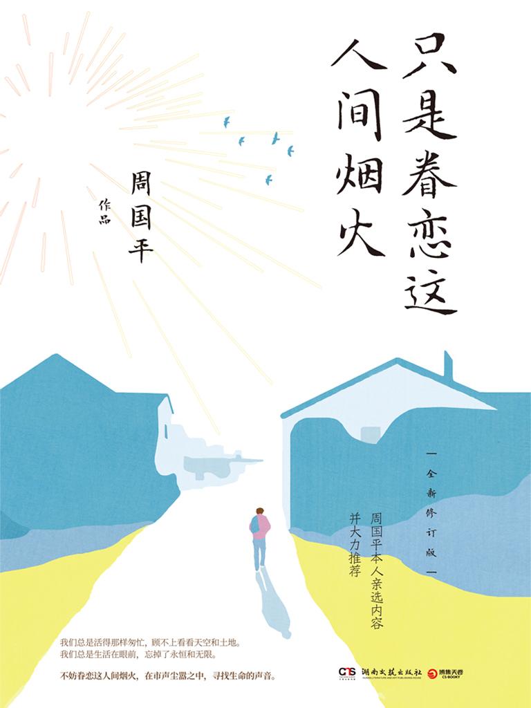 只是眷恋这人间烟火(全新修订版)