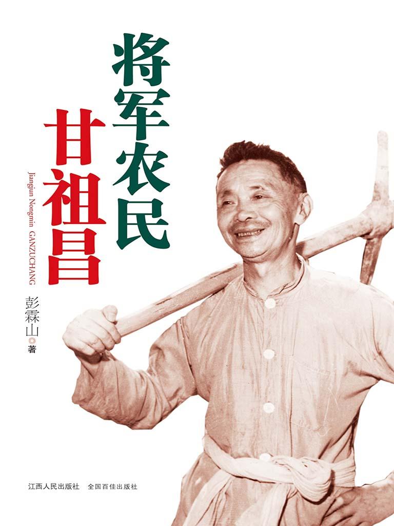 将军农民甘祖昌