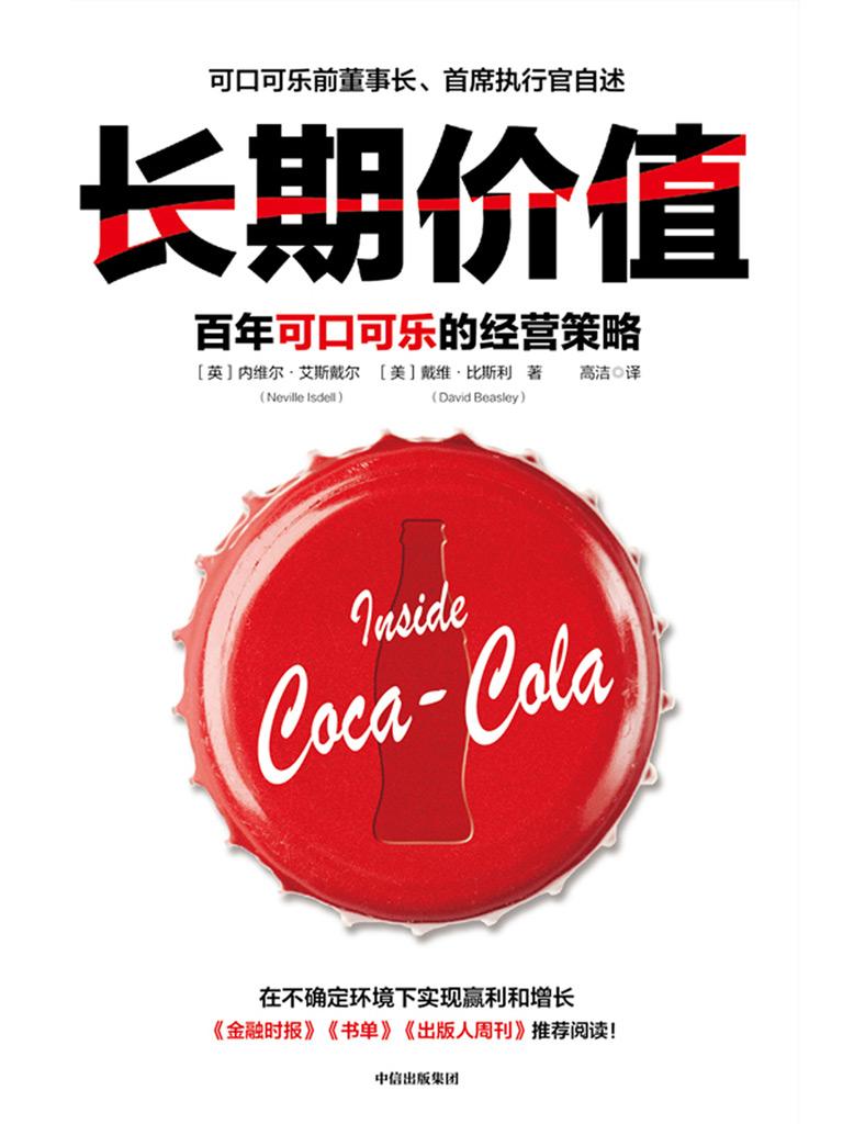 長期價值:百年可口可樂的經營策略