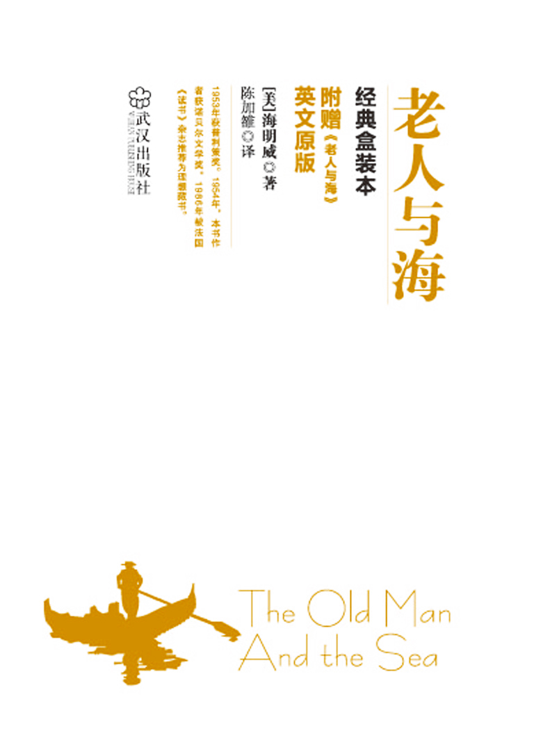老人与海(英汉双册)