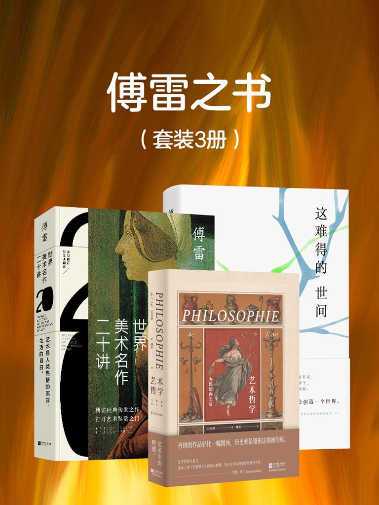 傅雷之书(共三册)