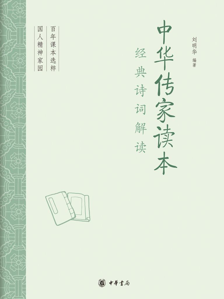 中华传家读本:经典诗词解读