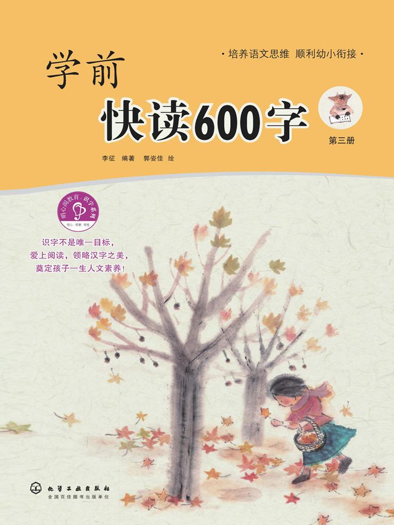 学前快读600字(第三册)