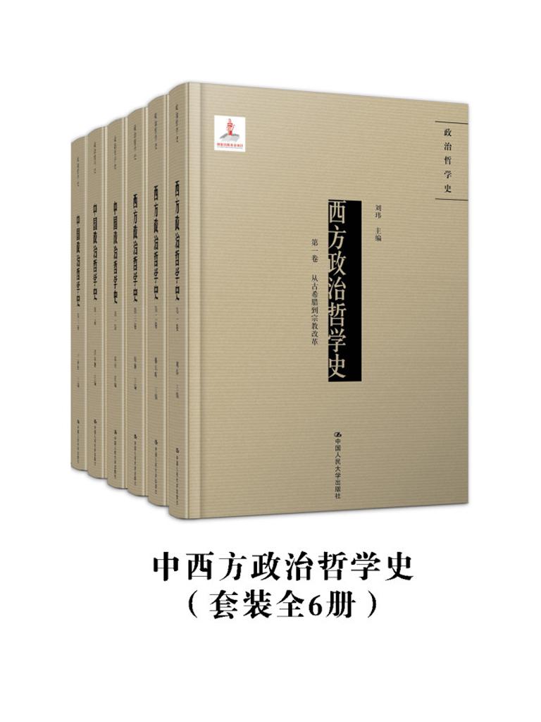 中西政治哲学史(全六册)