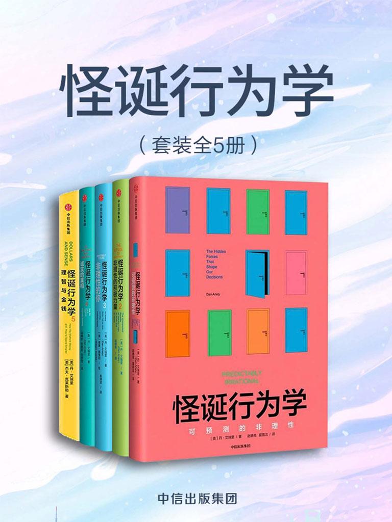 怪诞行为学(全五册)