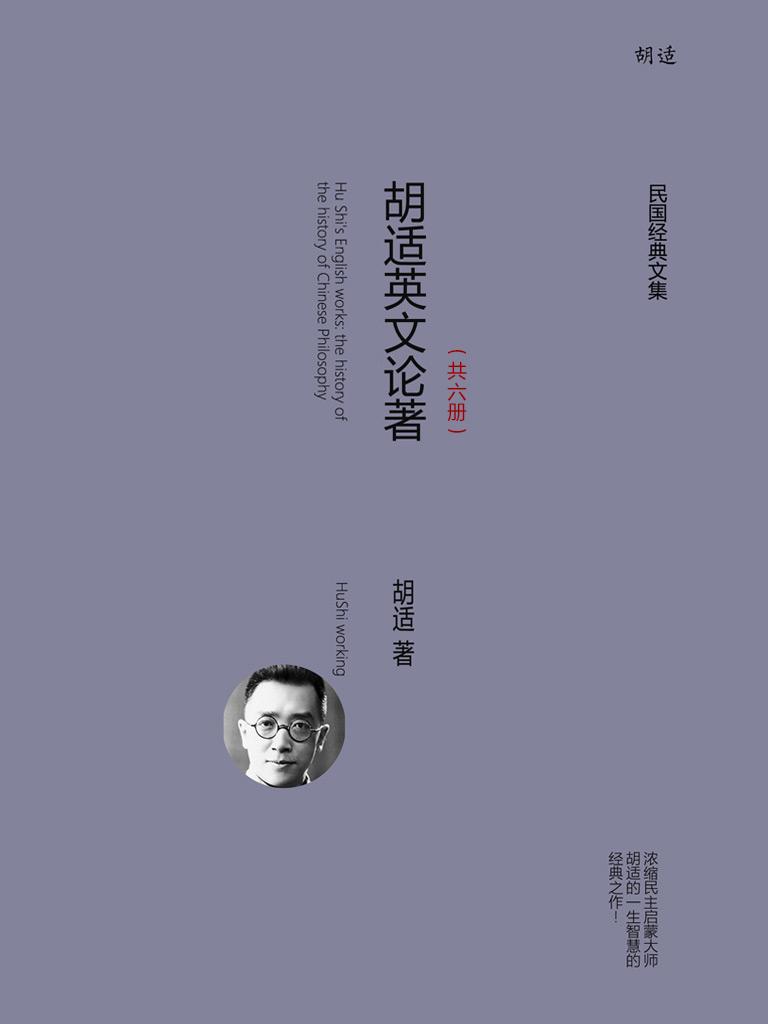 胡适英文论著(共六册)