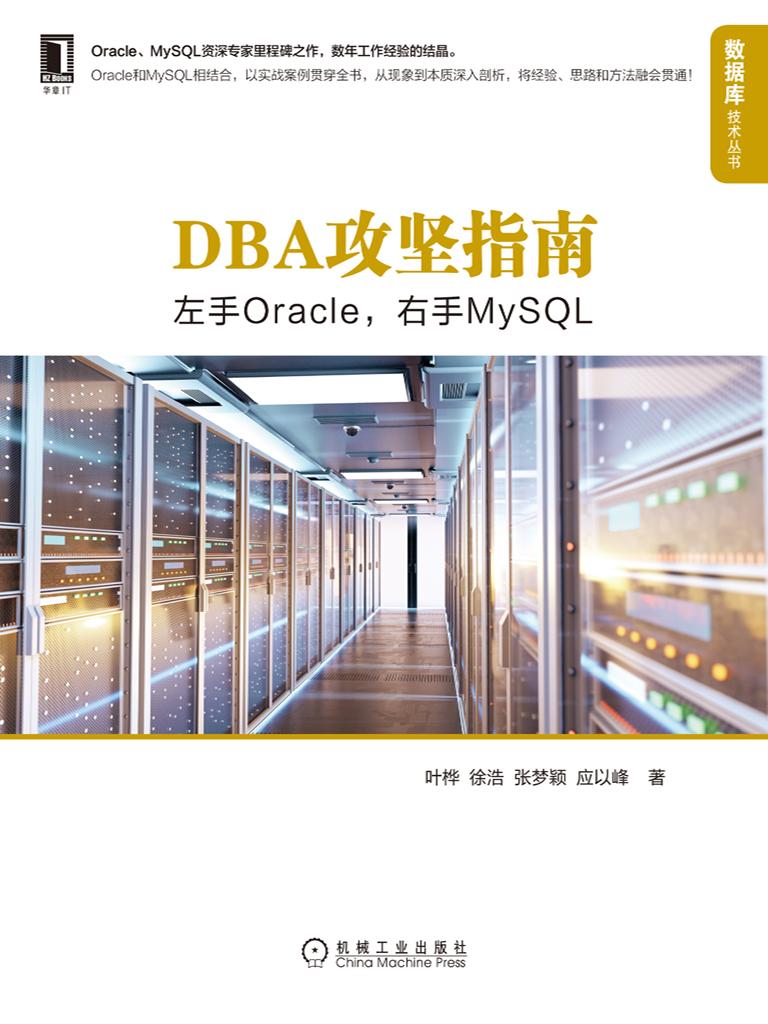 DBA攻坚指南:左手Oracle,右手MySQL