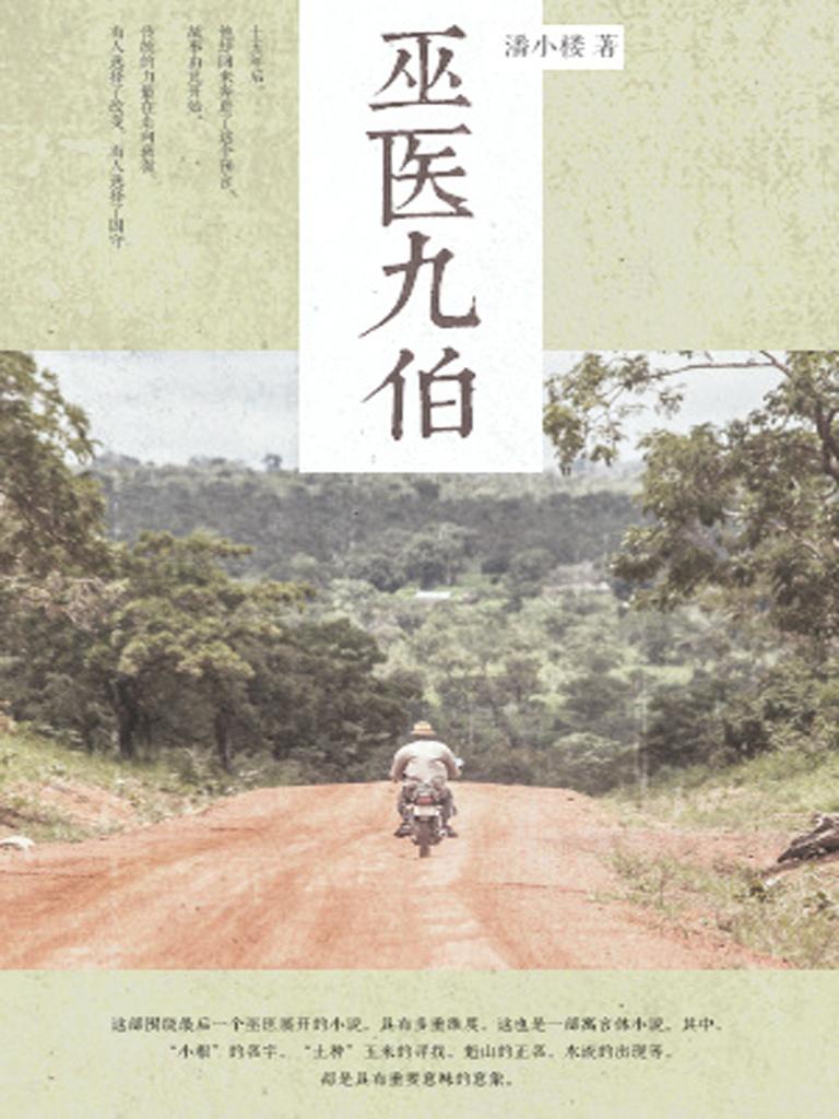 巫医九伯(千种豆瓣高分原创作品·世间态)