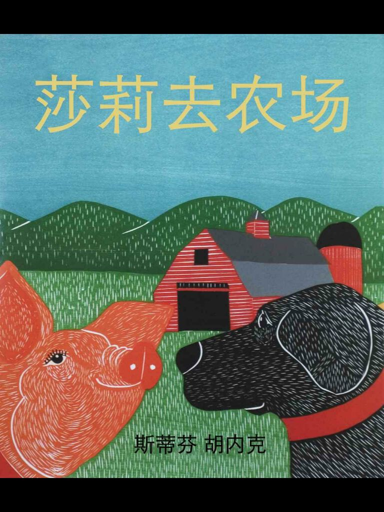 莎莉去农场 Sally Goes To The Farm