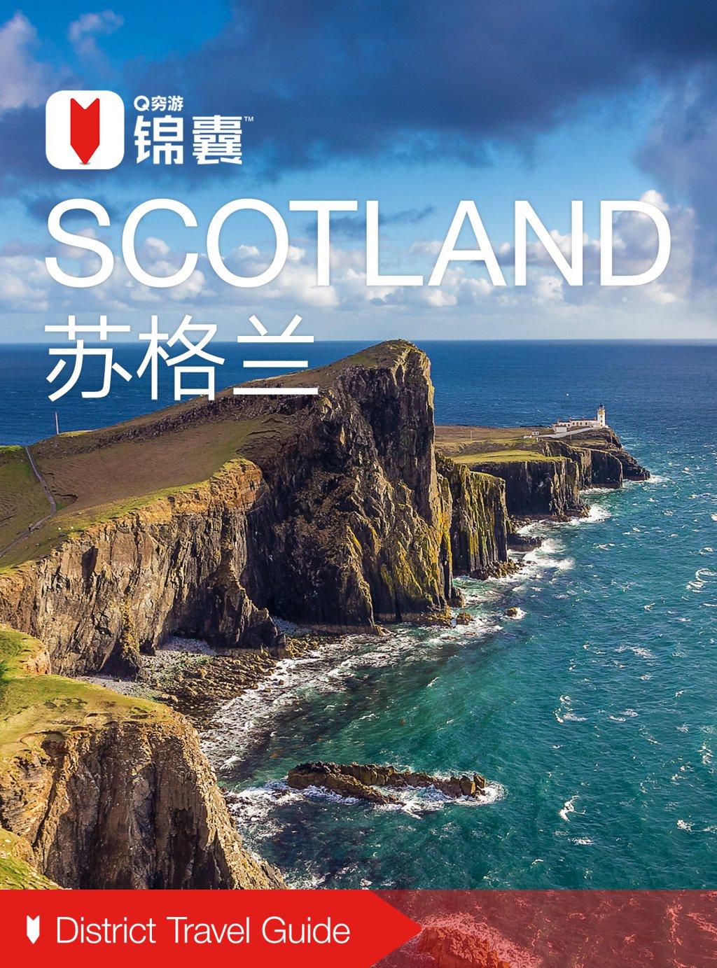 穷游锦囊:苏格兰(2016)