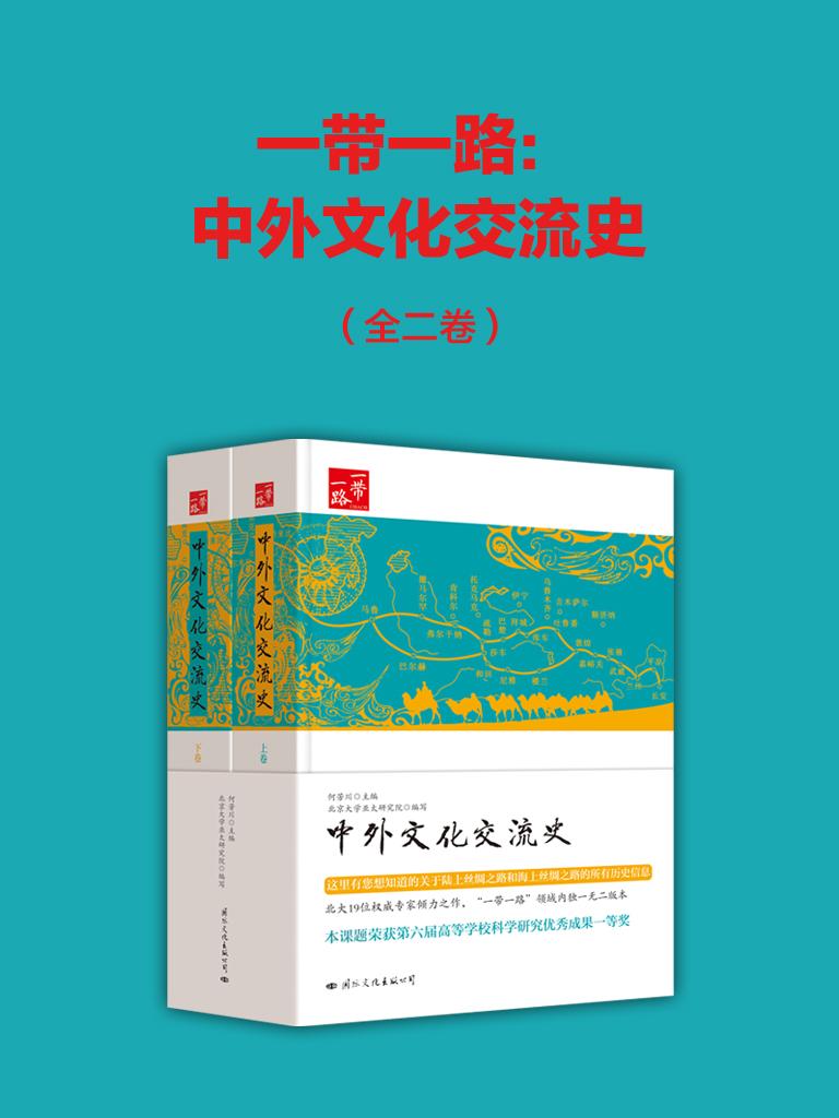 一带一路:中外文化交流史(全二卷)