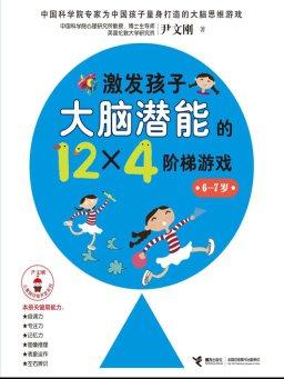 激发孩子大脑潜能的12×4阶梯游戏(6~7岁)
