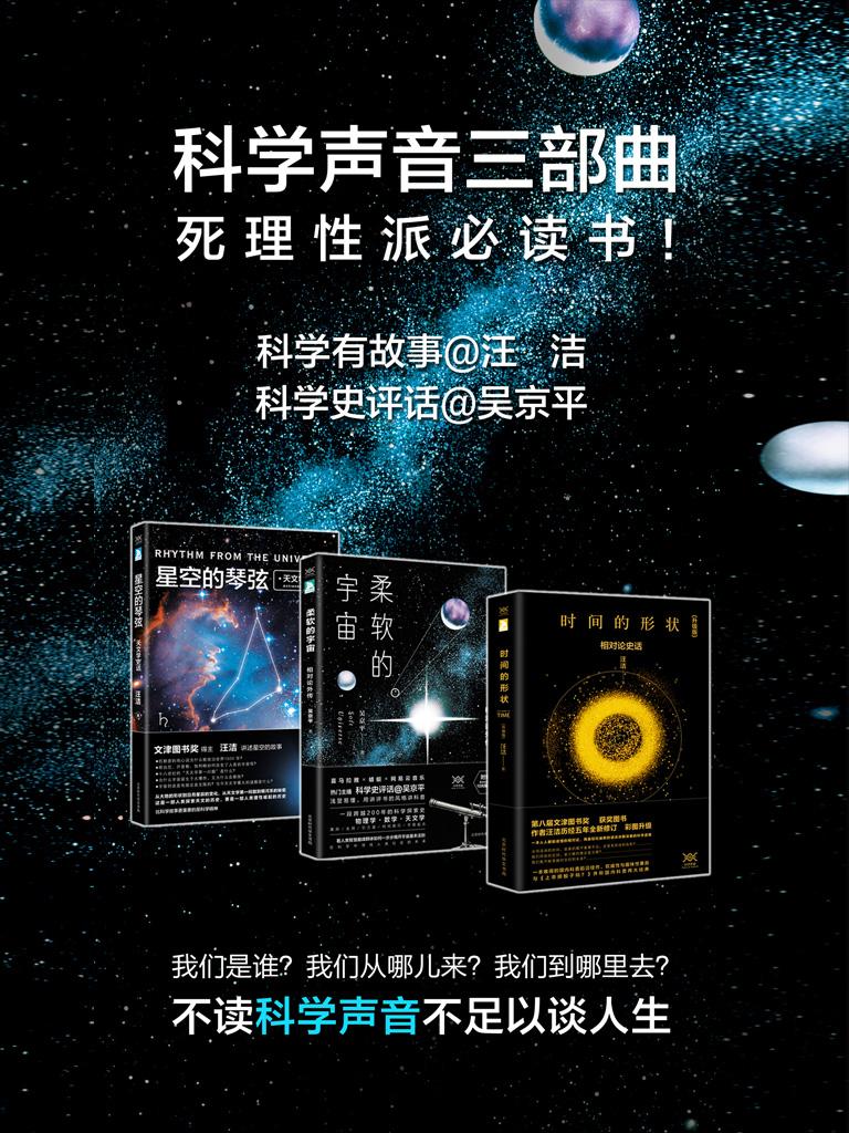 科学声音系列(共三册)