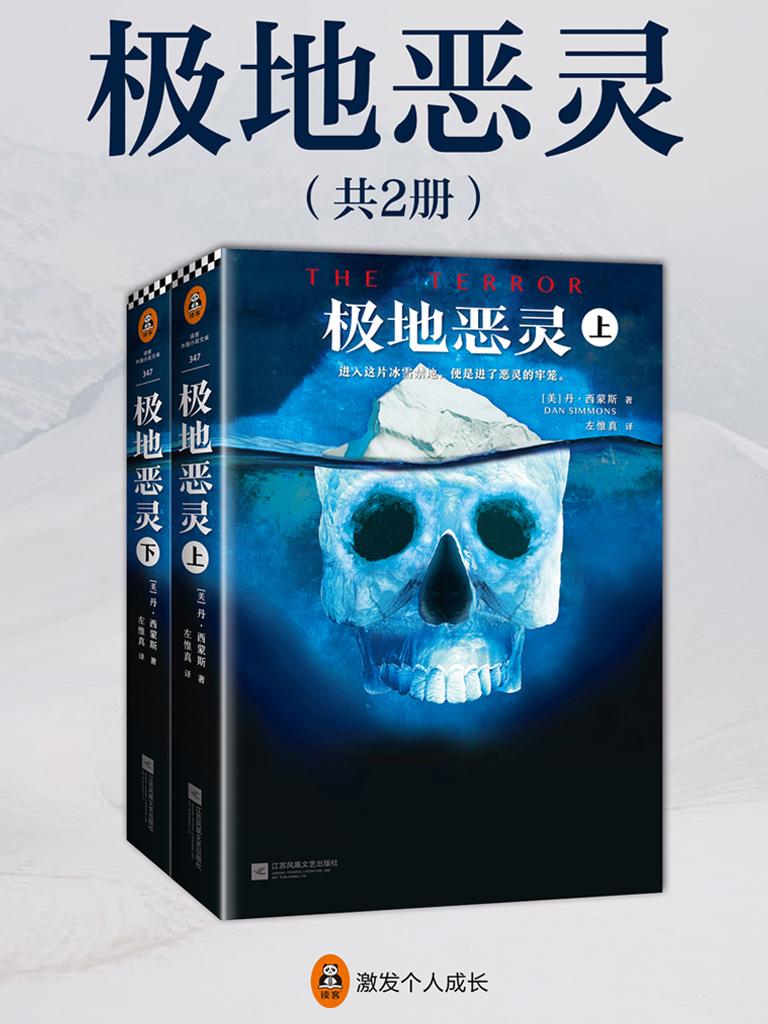 极地恶灵(全二册)