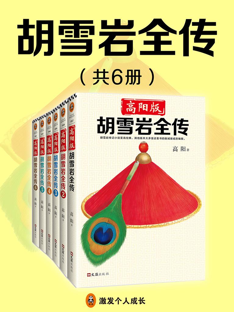 高陽版《胡雪巖全傳》(珍藏版大全集·共6冊)
